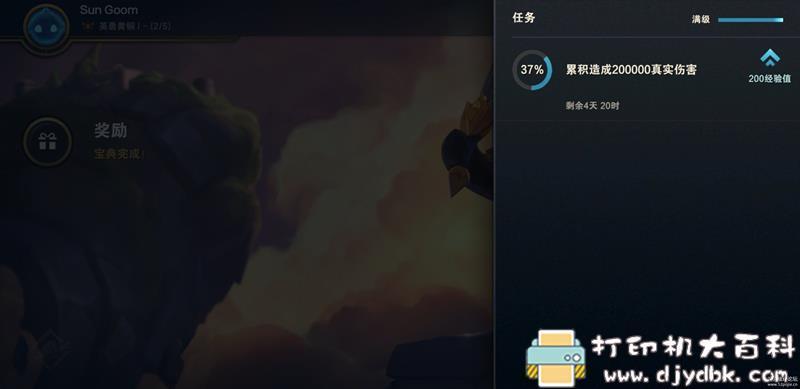 安卓游戏分享 云顶之弈10.7汉化版 配图 No.3