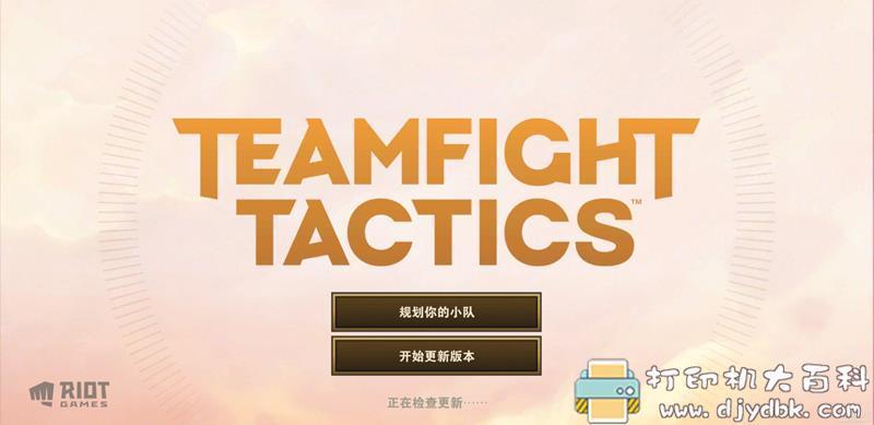 安卓游戏分享 云顶之弈10.7汉化版 配图 No.4