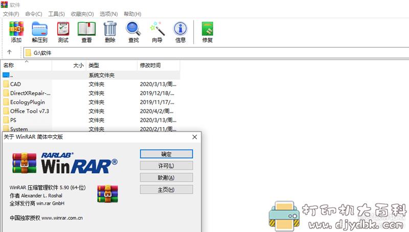 [Windows]解压缩软件 WinRAR v5.90 官方中文无广告版附激活码图片