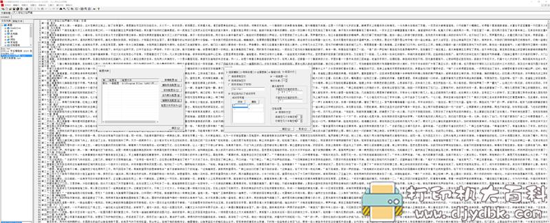 [Windows]中文编辑排版专家 txt文本排版利器 DreamEdit绿色版图片