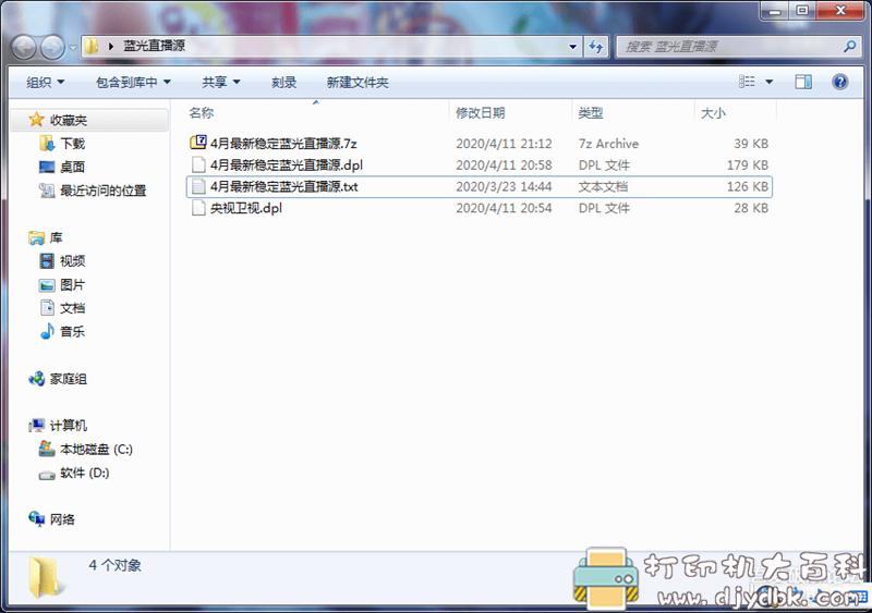 [Windows]2020年4月,最新稳定蓝光直播源 全世界频道图片 No.1