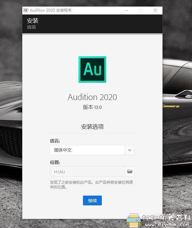 [Windows]专业音频处理软件 adobe audition 2020中文破解版 13.0直装版图片 No.1