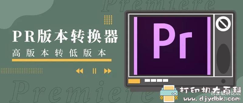 [Windows]PR高低版本转换神器!完美解决低版本软件打开高版本工程文件图片 No.1