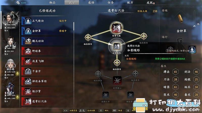 PC游戏分享 《河洛群侠传》最新v1.29学习版图片 No.2