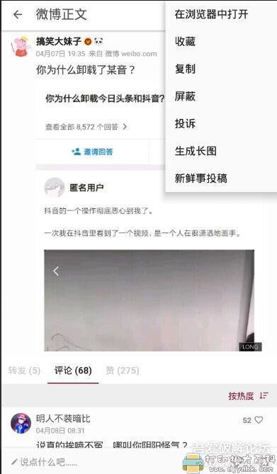 [Android]Share微博客户端 v3.4.8 解锁激活高级版图片 No.2