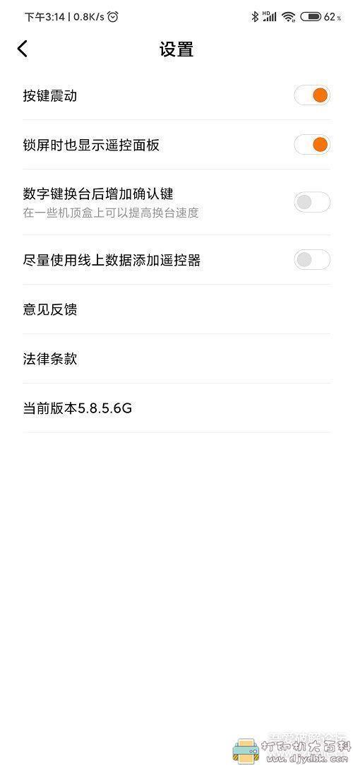 [Android]小米万能遥控器 v5.8.5.6 清爽版图片 No.1