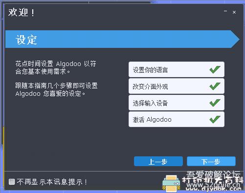 [Windows]物理仿真实验室软件(物理沙盒)Algodoo V2.1.0中文正版永久激活图片 No.2