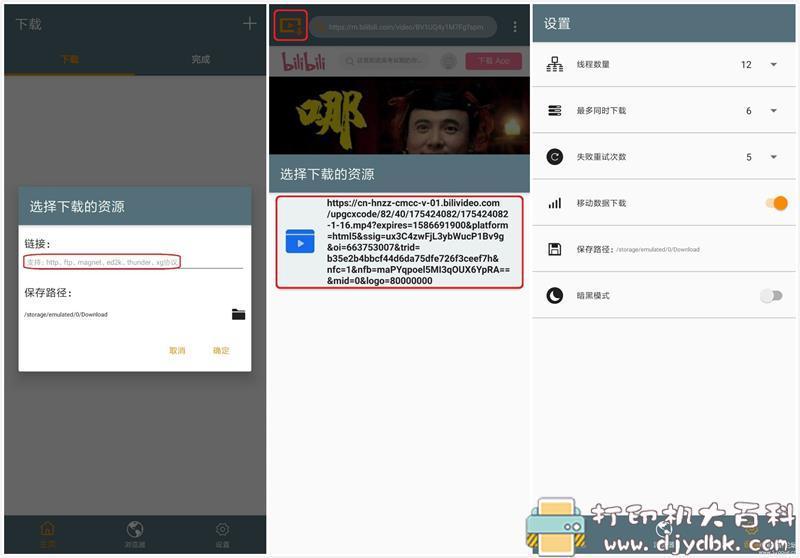 [Android]视频下载器 V1.0.07-媲美IDM的下载器,支持超多格式下载、网页视频嗅探!图片 No.1