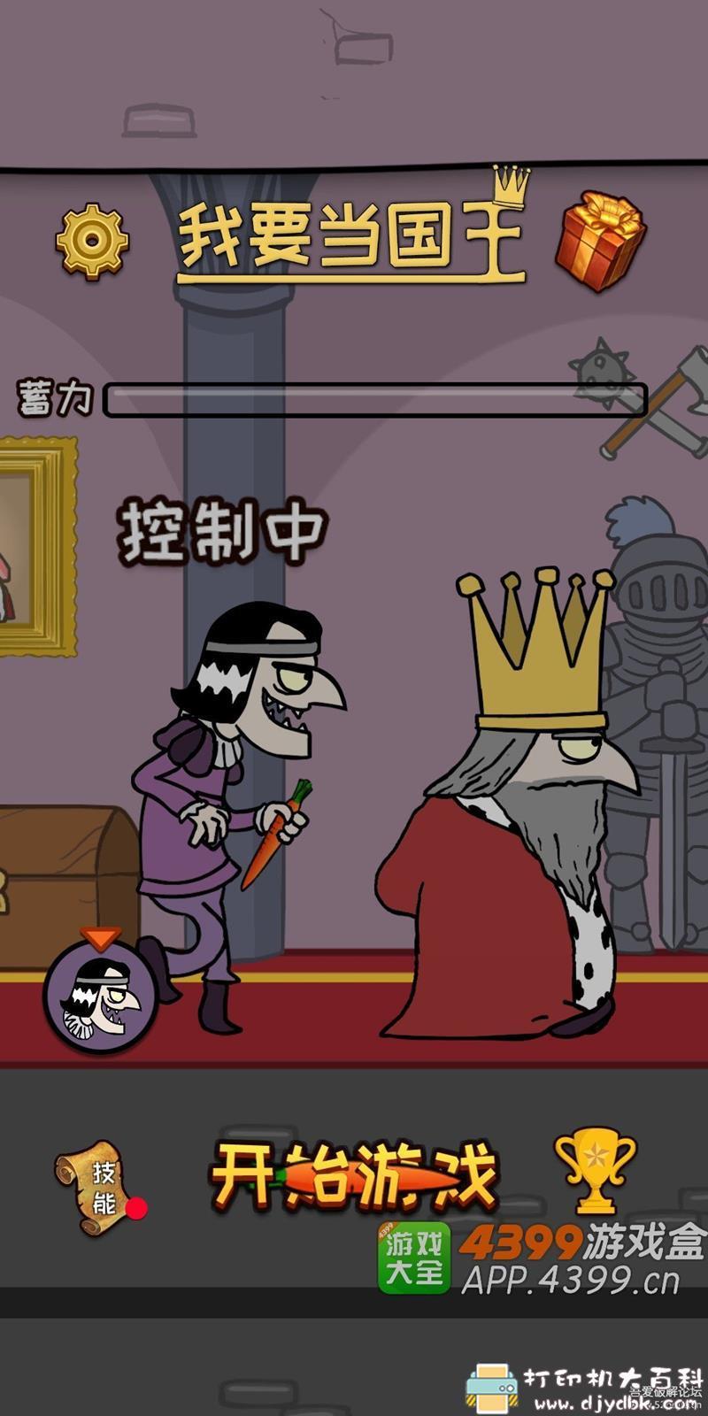 安卓游戏分享 休闲益智《我要当国王》图片