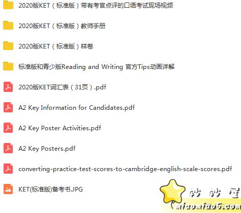 劍橋KET考試  2020年資料包匯集圖片 No.2