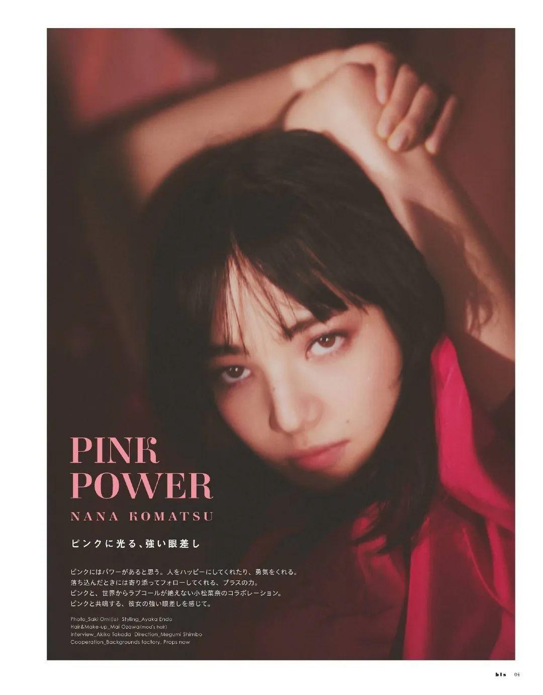 #小松菜奈#2020.05 PINK POWER 杂志写真_图片 No.1