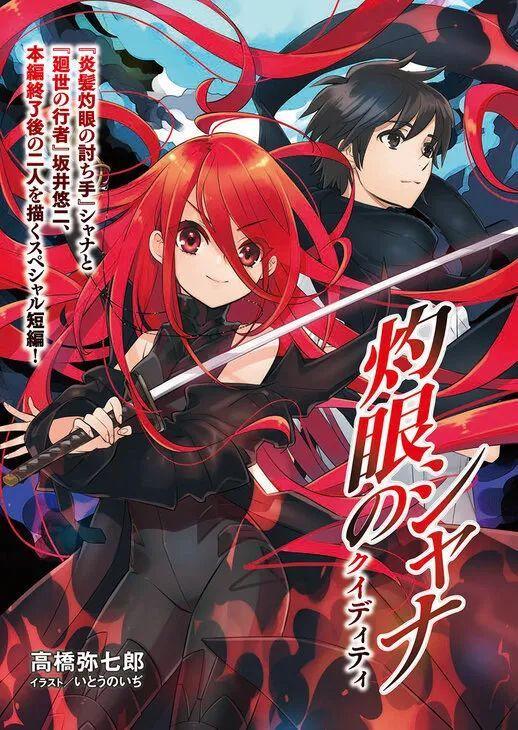 《灼眼的夏娜》新作小说宣传图公开、《鬼灭之刃剧场版》10月16号上映_图片 No.1
