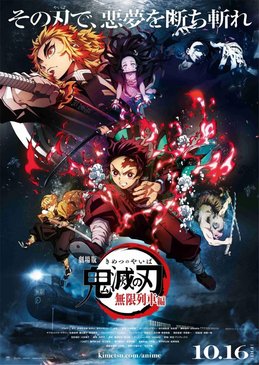 《灼眼的夏娜》新作小说宣传图公开、《鬼灭之刃剧场版》10月16号上映_图片 No.5
