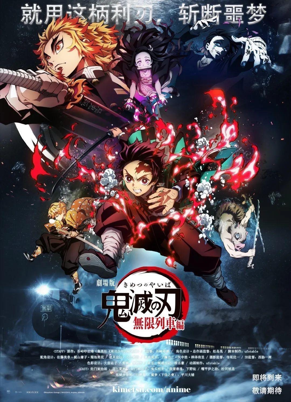 《灼眼的夏娜》新作小说宣传图公开、《鬼灭之刃剧场版》10月16号上映_图片 No.6