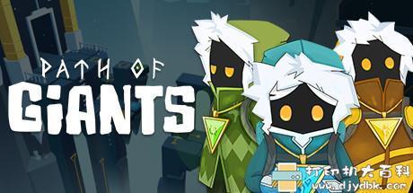 PC游戏分享:巨人旅途Path_of_Giants绿色免安装版图片 No.1