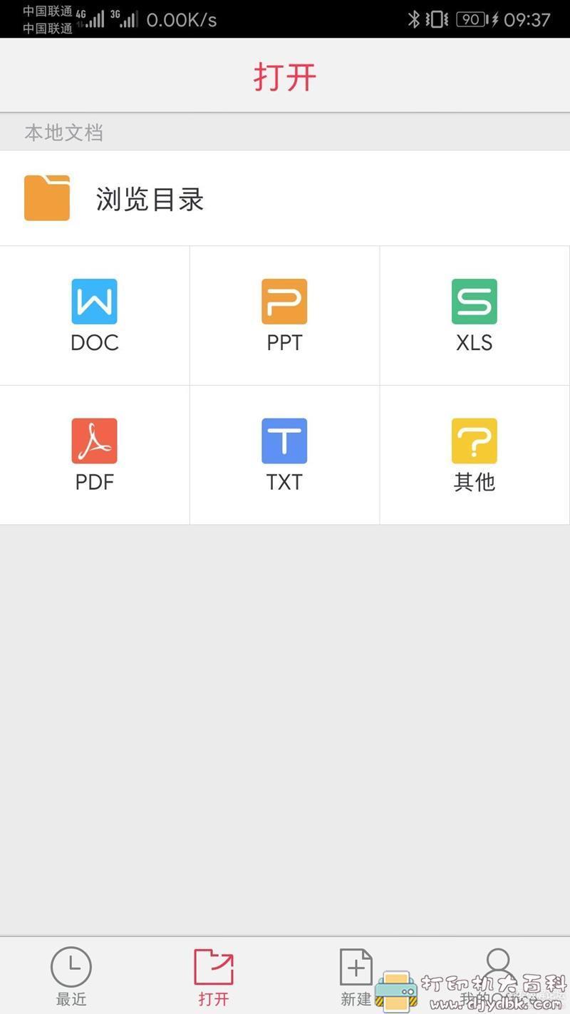 [Android]WPS超级精简 无广告有广告你砍我图片 No.2