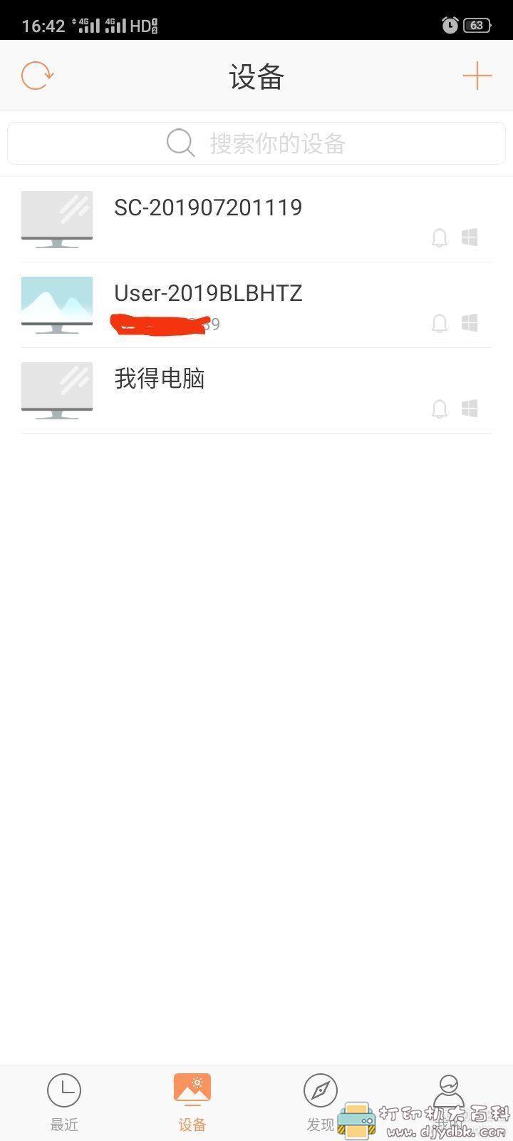 [Android]可手机控制电脑的 安卓向日葵APK-吾爱尊享版图片 No.1