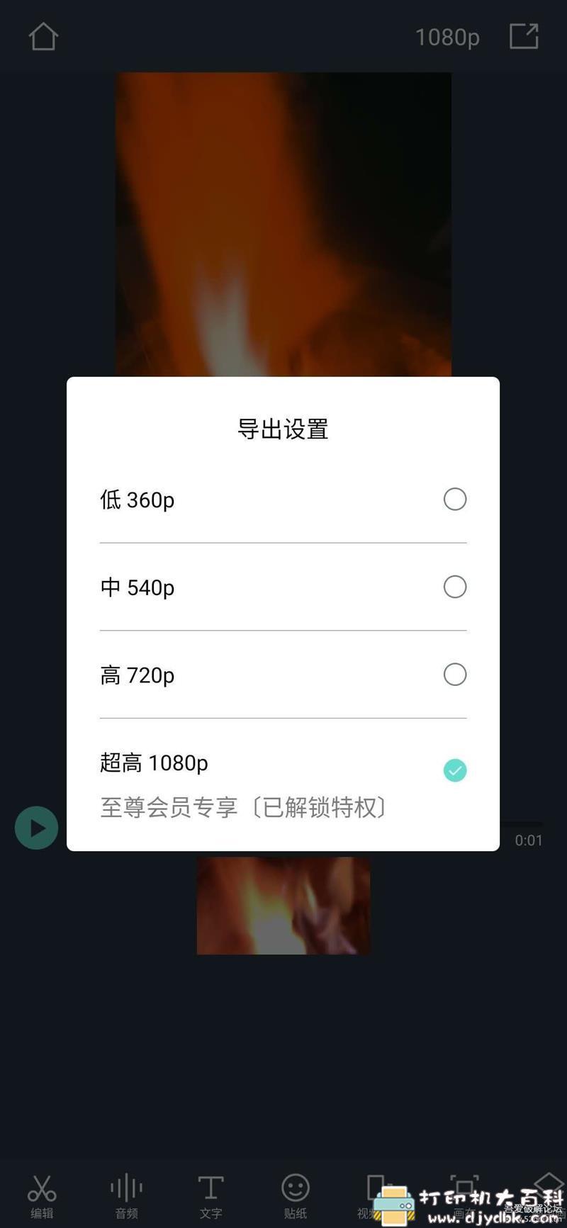 [Android]手机剪辑软件 Filmora喵影工厂图片 No.2