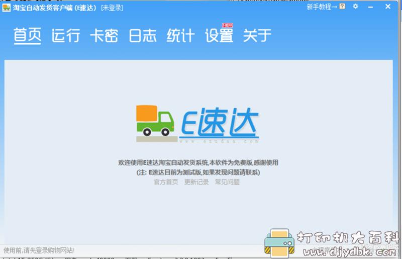 [Windows]E速达-淘宝自动发货系统20200413图片