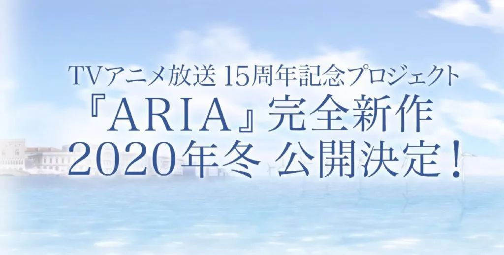 TV动画15周年纪念企划,《ARIA》全新作品将于2020年冬季上映!_图片 No.1