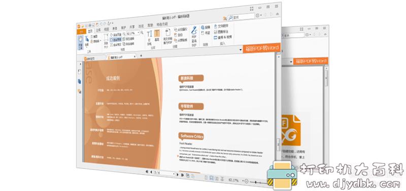 [Windows]PDF阅读器 Foxit Reader v9.7.2图片 No.1