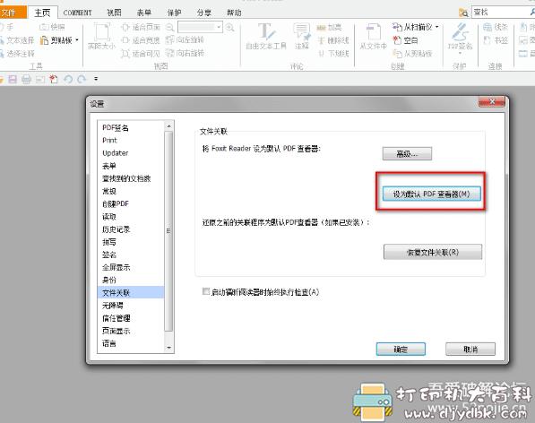 [Windows]PDF阅读器 Foxit Reader v9.7.2图片 No.2