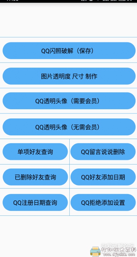 [Android]布偶必备工具V5.8.2 (QQ多功能工具软件)图片 No.1
