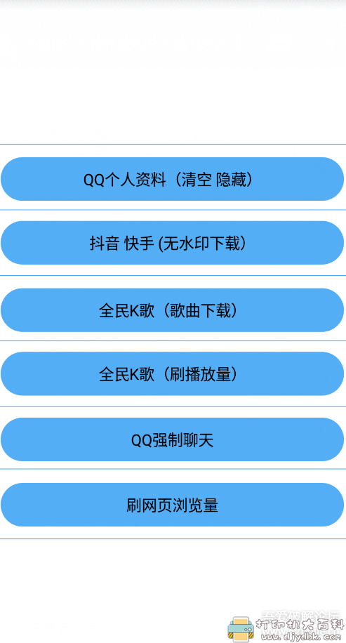 [Android]布偶必备工具V5.8.2 (QQ多功能工具软件)图片 No.2