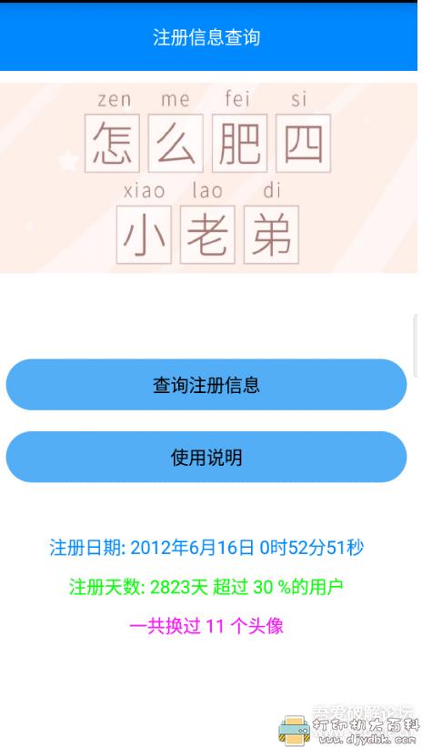 [Android]布偶必备工具V5.8.2 (QQ多功能工具软件)图片 No.5