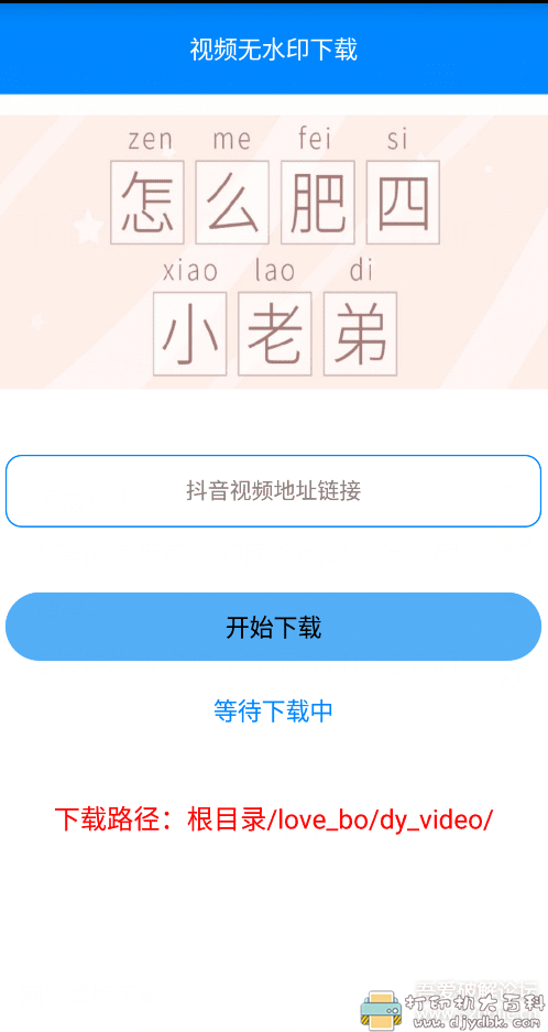 [Android]布偶必备工具V5.8.2 (QQ多功能工具软件)图片 No.6