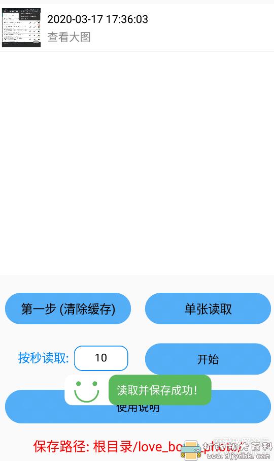 [Android]布偶必备工具V5.8.2 (QQ多功能工具软件)图片 No.7