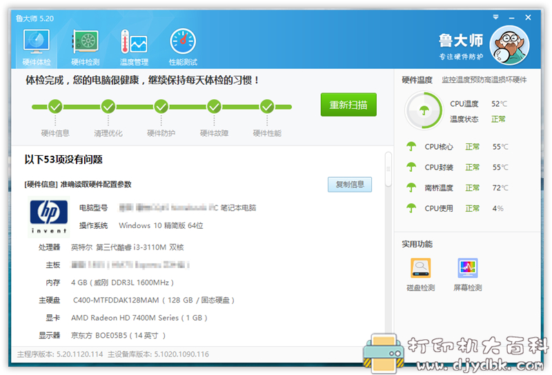 [Windows]鲁大师 v5.20.1165 去广告清爽版绿色单文件图片 No.1