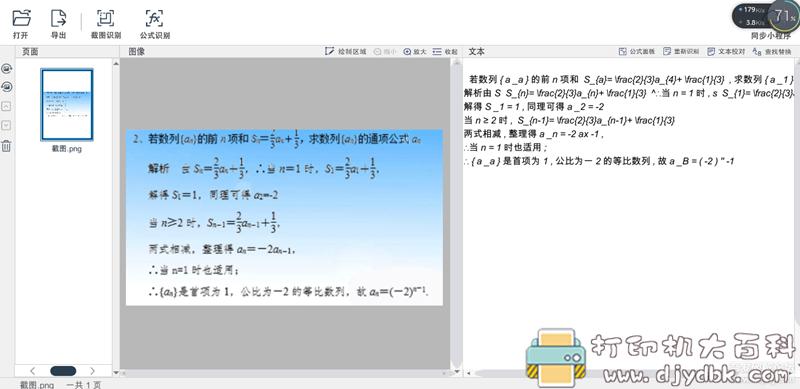 [Windows]数学老师的福利,一款可以扫描识别公式的软件图片 No.1