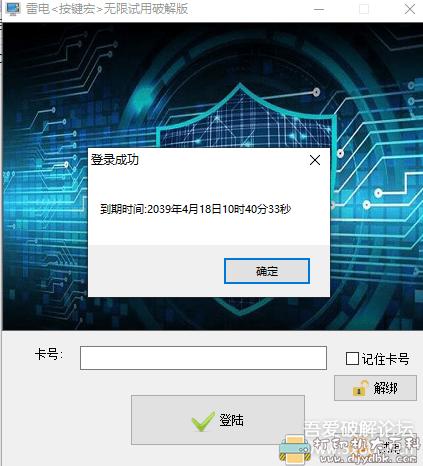 [Windows]雷电模拟器4.23版去除右键一键宏限制,实现模拟器玩王者荣耀图片 No.1