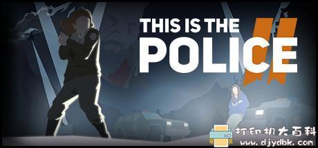 PC游戏分享 这就是警察2 简体中文免安装图片 No.1