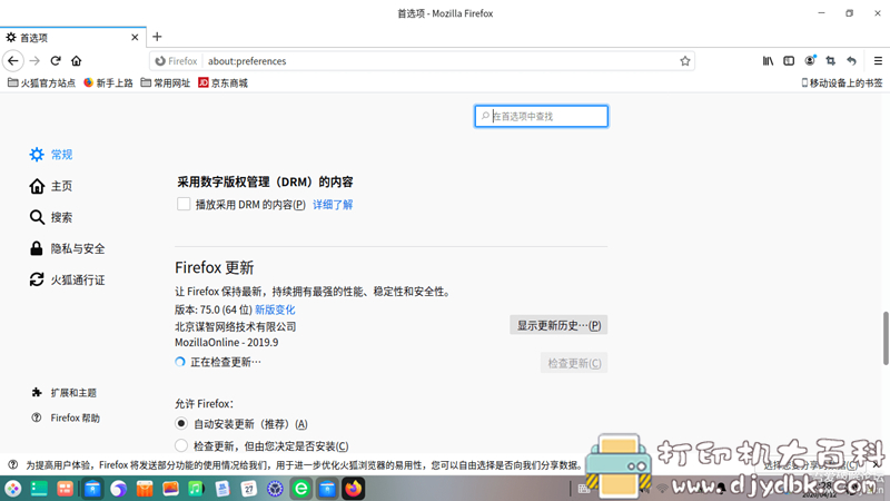 [Linux]火狐浏览器中国版firefox-zh 版本75.0 For linxu[2020.04.14]图片 No.1