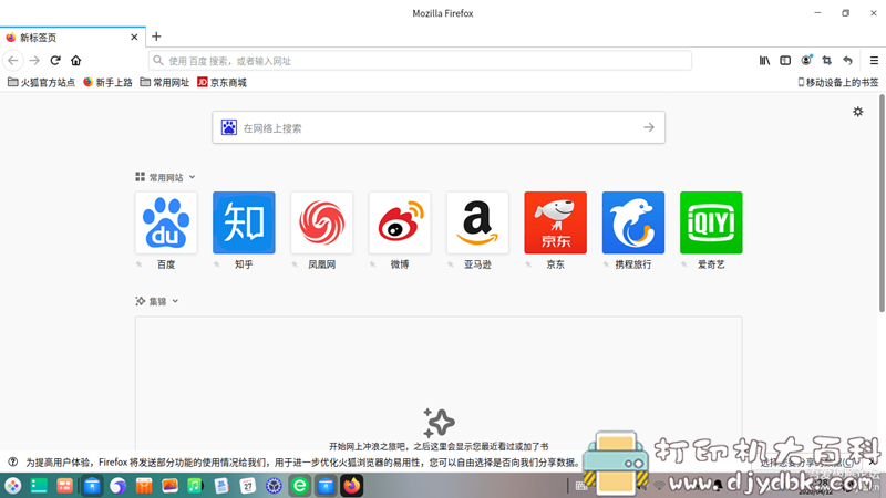 [Linux]火狐浏览器中国版firefox-zh 版本75.0 For linxu[2020.04.14]图片 No.2