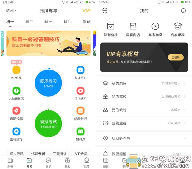 [Android]考驾照必备神器-元贝驾考 v8.0.6VIP版图片