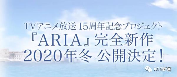 纪念动画播出15周年,《水星领航员》完全新作将于2020年冬季公开_图片 No.2