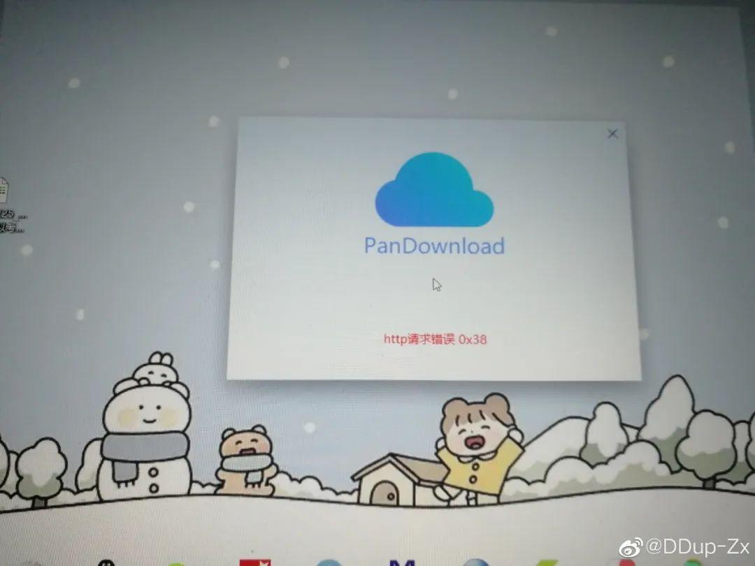 Pandownload作者被抓,你用过这个软件吗?_图片 No.2