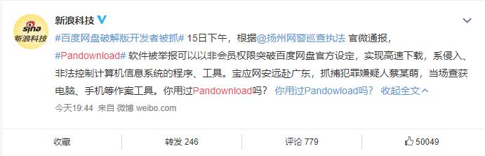Pandownload作者被抓,你用过这个软件吗?_图片 No.4