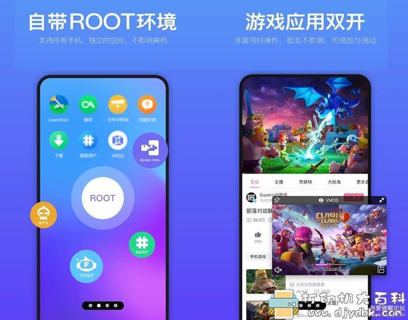 [Android]安卓端的手机虚拟机VMOS(支持root,xp框架)图片 No.1