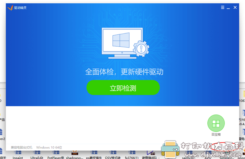 [Windows]驱动精灵 v9.61.3551.3001 去广告最终版绿色清爽单文件图片