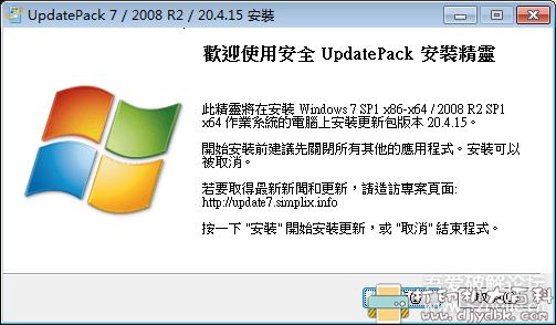 [Windows]Win7更新补丁包 UpdatePack7R2 v20.4.15图片 No.1