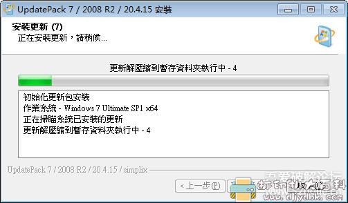 [Windows]Win7更新补丁包 UpdatePack7R2 v20.4.15图片 No.3