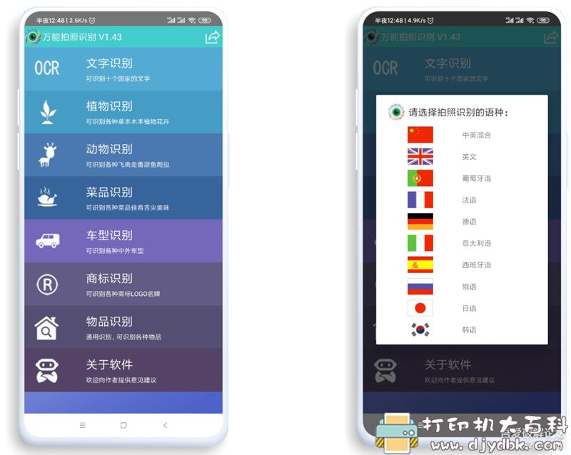 [Android]万能拍照识别v1.43图片 No.1