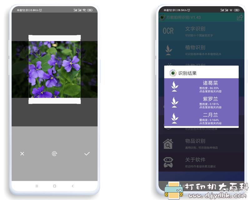 [Android]万能拍照识别v1.43图片 No.2