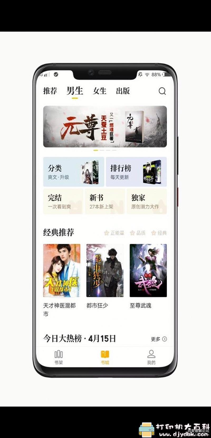[Android]【安卓软件】七猫免费小说VIP版图片 No.1