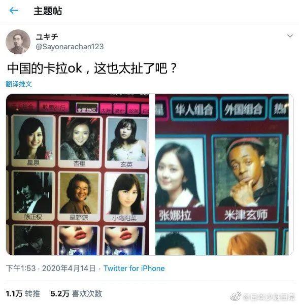 中国的卡拉OK里的日本明星,这也太扯了吧_图片 No.1