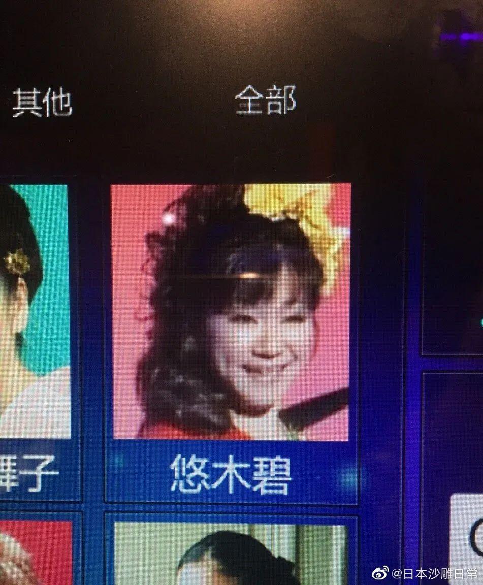中国的卡拉OK里的日本明星,这也太扯了吧_图片 No.2